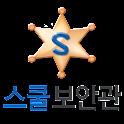 스쿨보안관(부모용) logo