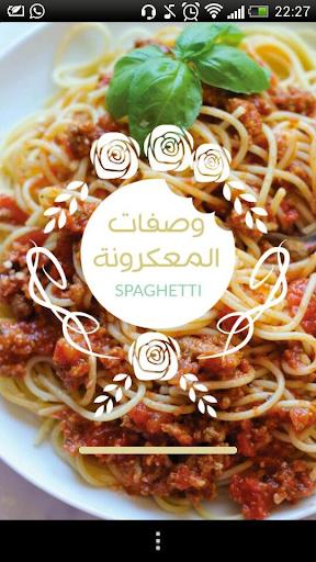 جديد:وصفات المعكرونة Spaghetti