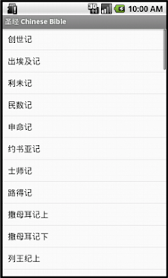 圣经 Chinese Bible