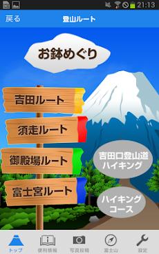 富士登山NAVIのおすすめ画像2