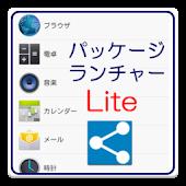 パッケージランチャー Lite
