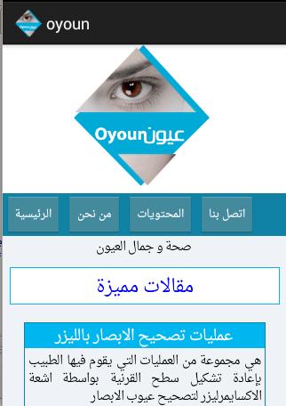 عيون - صحة و جمال العيون