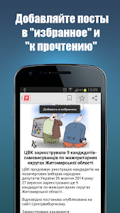 Житомир.info screenshot 1
