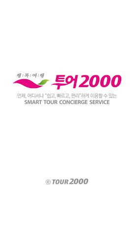 투어2000 - 모바일 예약 할인 서비스