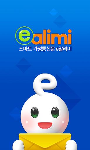 e알리미 - 스마트 가정통신문 이알리미