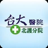 台大醫院北護分院