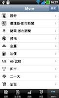 Screenshot of TDstock PRO - 金股至尊 (香港股票即時報價)