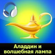 Аладдин (аудиокнига)