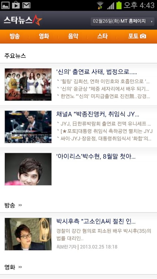 STARNEWS- screenshot