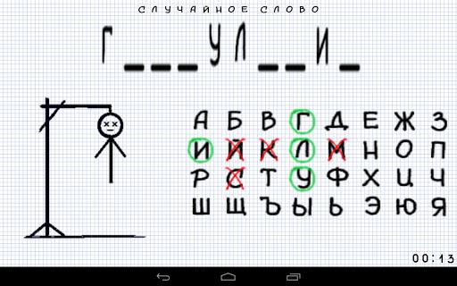 "Игра ""Виселица"" для планшетов на Android"