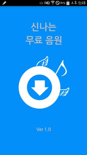 free music 무료음악다운 mp3 공짜