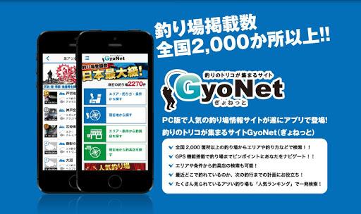 釣り場情報がGPSで無料検索できるアプリ 釣りのGyoNet