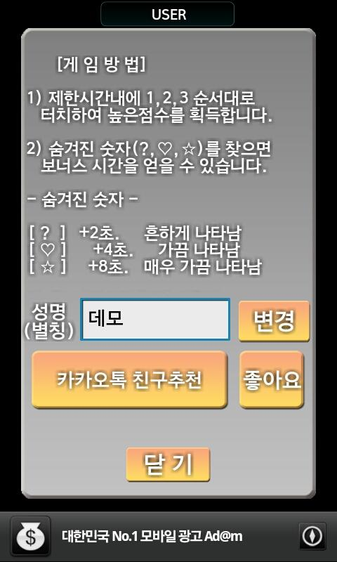 Touch123 with Kakao - screenshot