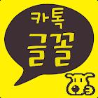카톡글꼴_Rix장난감박스 icon