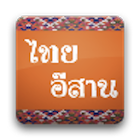 Thai Esaan Dictionary V2 icon