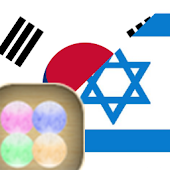Learn Korean Hebrew