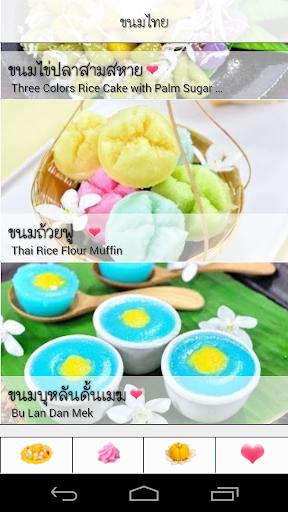 ขนมไทย สูตร วิธีทำ วิดีโอสอน