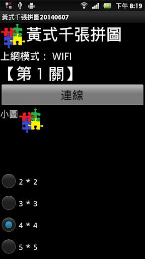 黃氏千張拼圖