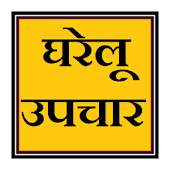 Ayurved Home Remedies in Hindi