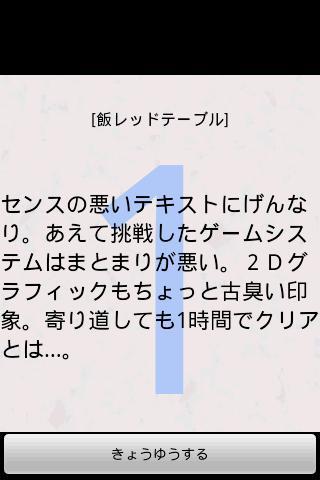ゲームレビュージェネレーター- screenshot