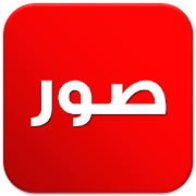 App أجمل صور ٢٠١٨ APK for Windows Phone