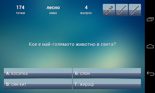 Умен ли си? - screenshot thumbnail