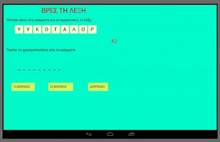 ΒΡΕΣ ΤΗ ΛΕΞΗ 1.0.5 screenshot 2091802