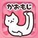 顔文字にゃんこ-動く!かおもじアプリ顔文字ニャンコ - Androidアプリ