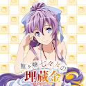 ライブ壁紙 / 龍ヶ嬢七々々「龍ヶ嬢七々々の埋蔵金」 icon