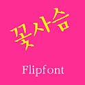 GFFairdeer ™ Korean Flipfont