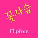GFFairdeer ™ Korean Flipfont icon