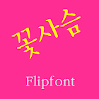 GFFairdeer  Korean Flipfont icon
