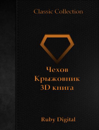 Чехов - Крыжовник 3D книга