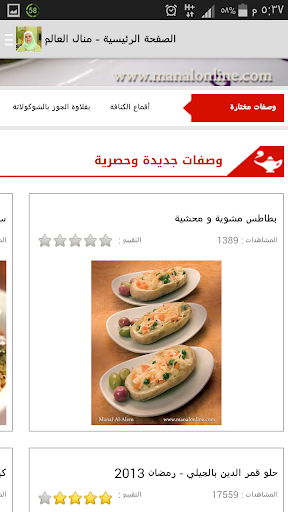 【免費健康App】عالم الطبخ ومنال العالم-APP點子