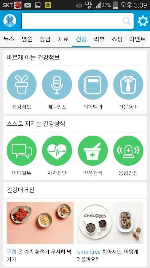 의학백과 –  세상의 모든 건강정보 마이닥터 - screenshot