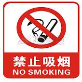 被吸烟,我不干
