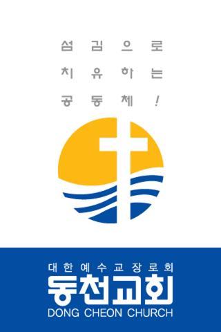 동천 교회- screenshot