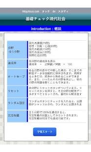 基礎チェック現代社会- screenshot thumbnail
