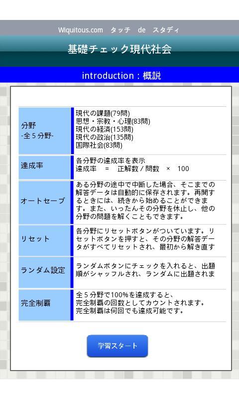 基礎チェック現代社会- screenshot