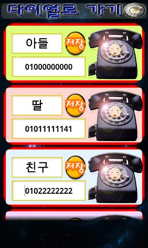 큰글씨전화