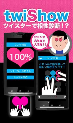 twiShow FREE 〜ツイスターで相性診断〜