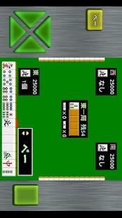 モバイル3人打ち麻雀- screenshot thumbnail