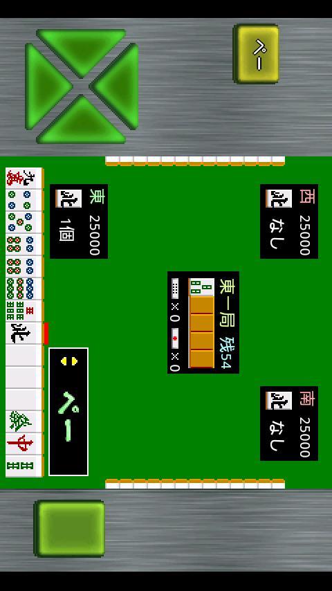 モバイル3人打ち麻雀- screenshot