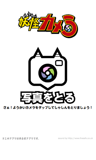 妖怪カメラ