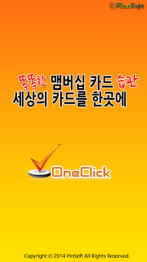원클릭스탬프