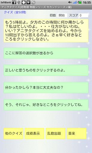 アニヲタクイズ 恋物語 シリーズ セカンドシーズン