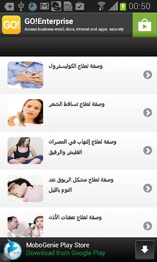 جميع وصفات دكتور جمال الصقلي