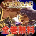 マンガ無料 YOSHITSUNE 牛若丸と静 悠久の愛の物語 icon