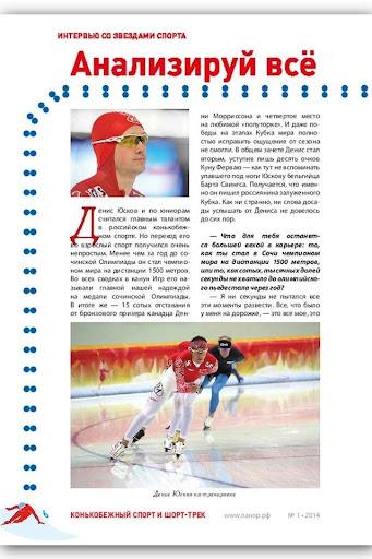 Конькобежный спорт и шорт-трек