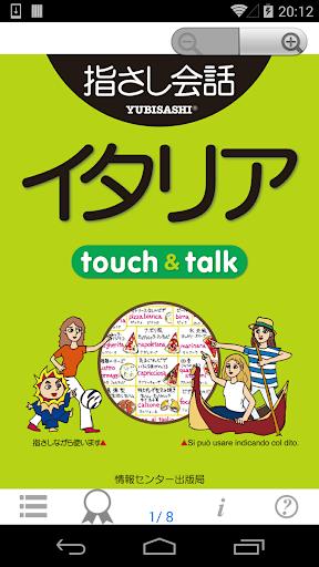 指さし会話イタリア イタリア語 touch talkLITE